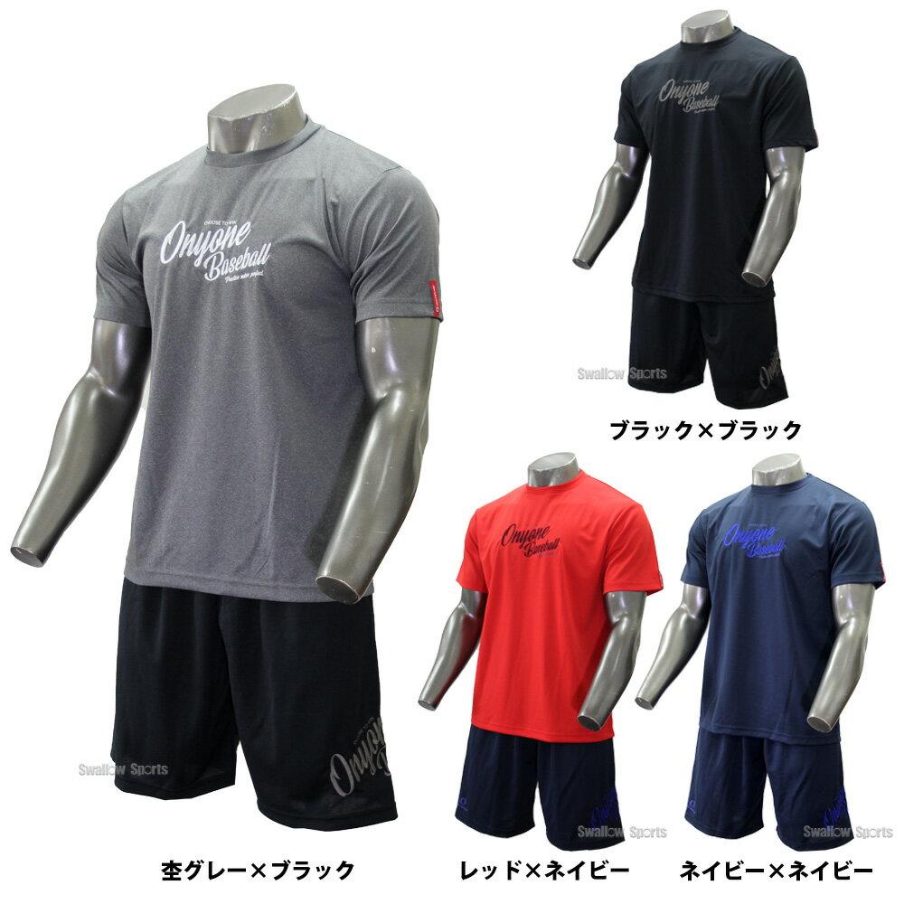 【あす楽対応】 オンヨネ ウェア 上下セット メンズ トレーニングウェア ジャージ Tシャツ ハーフパンツ ブレステック プロ ドライ OKJ90990-OKP90991 野球用品 スワロースポーツ