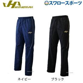 【あす楽対応】 ハタケヤマ HATAKEYAMA 限定 ウェア パンツ HF-HZP19 ウエア 野球部 野球用品 スワロースポーツ