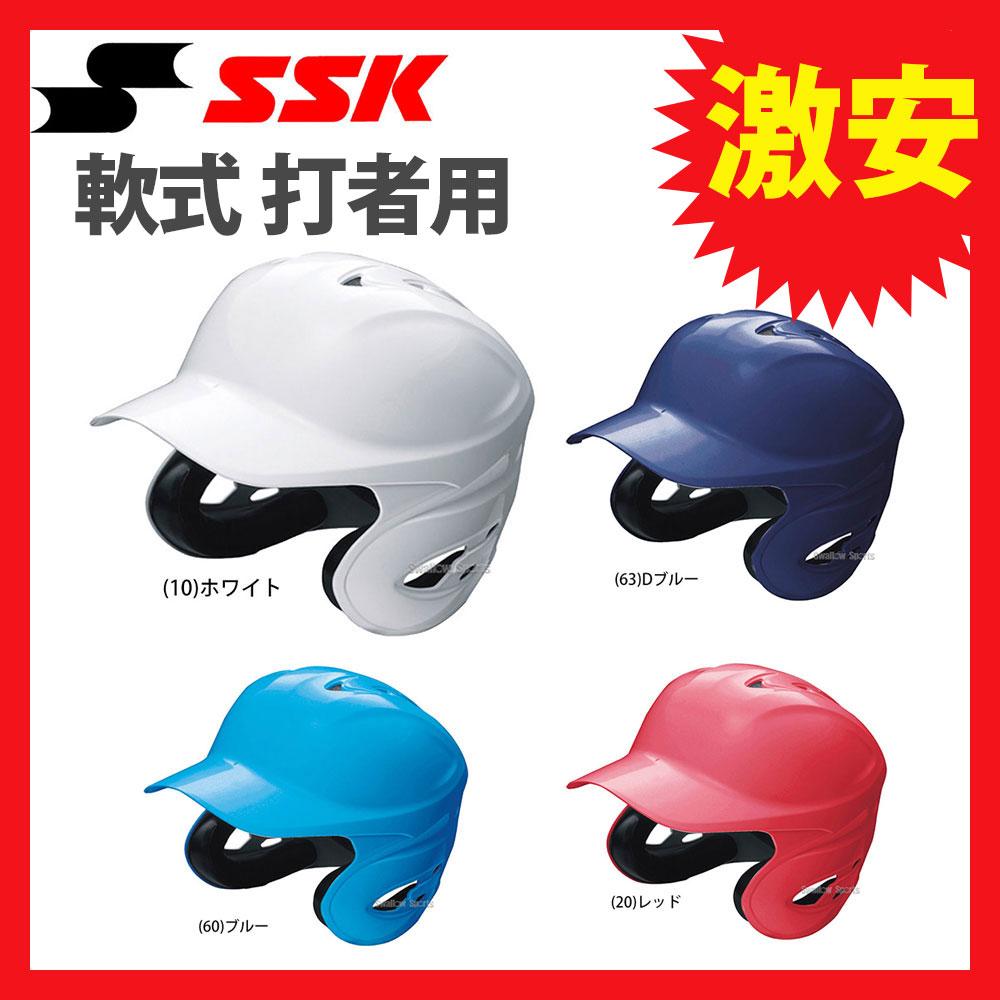 【あす楽対応】 SSK エスエスケイ 軟式 打者用 ヘルメット 両耳付き H2000 ヘルメット 両耳 ssk 野球部 野球用品 スワロースポーツ