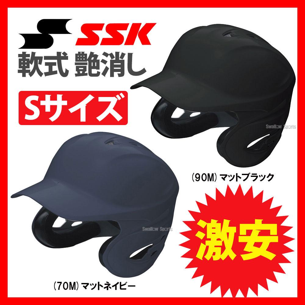 【あす楽対応】 SSK エスエスケイ 軟式 打者用 Sサイズ ヘルメット 両耳付き 艶消し H2100M ヘルメット 両耳 ssk 野球部 野球用品 スワロースポーツ