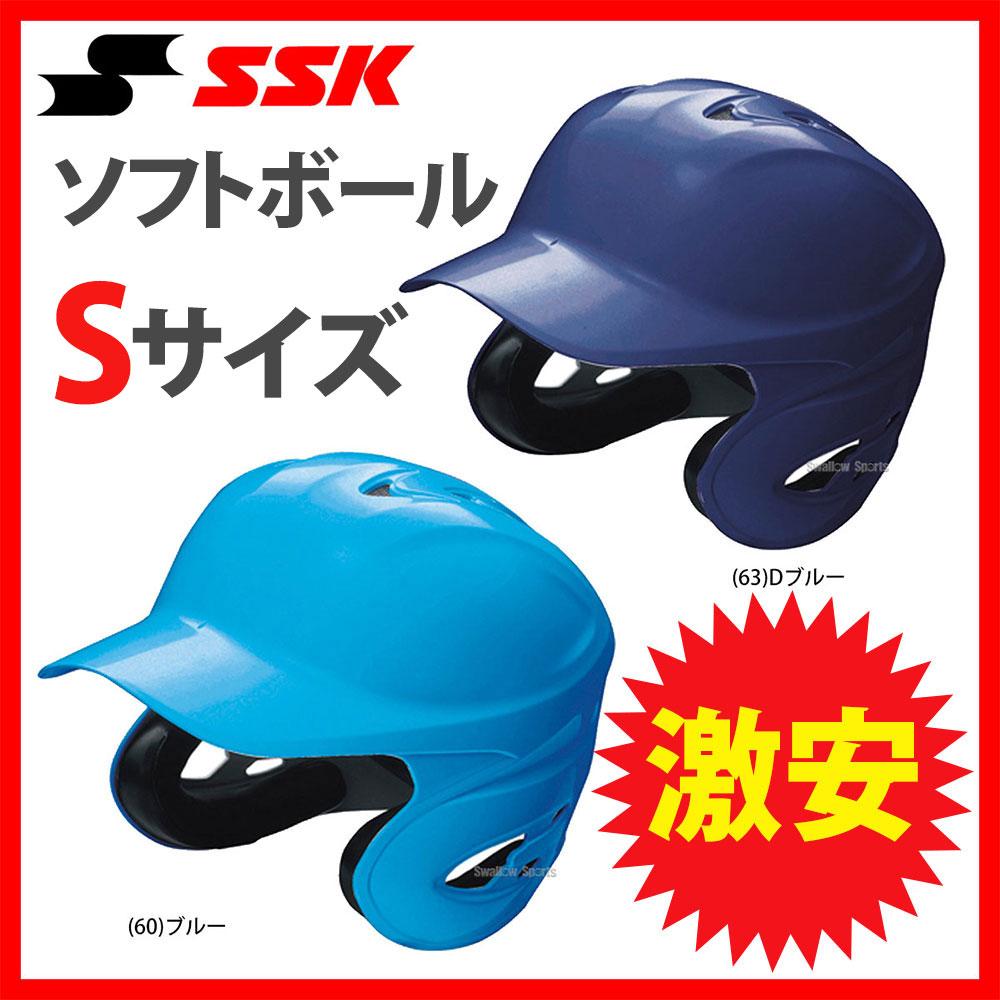 【あす楽対応】 SSK エスエスケイ ソフトボール 打者用 ヘルメット 両耳付き H6000 ヘルメット 両耳 ssk 野球部 野球用品 スワロースポーツ