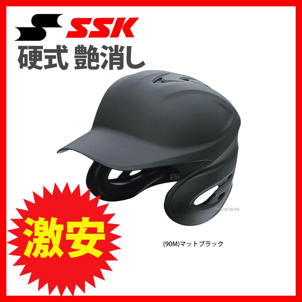 【あす楽対応】 SSK エスエスケイ 硬式 打者用 ヘルメット 両耳付き 艶消し H8100M ヘルメット 両耳 ssk 夏季大会 合宿 野球部 野球用品 スワロースポーツ