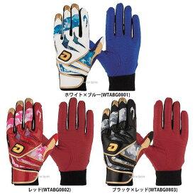 【あす楽対応】 ウィルソン 手袋 ディマリニ バッティング グラブ (両手用) WTABG080x 野球部 メンズ 野球用品 スワロースポーツ