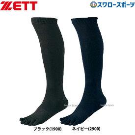 ゼット ZETT 3P 5本指 カラーソックス アンダーソックス ロングソックス ハイソックス 3足組 BK035CL 24〜27cm 靴下 野球部 野球用品 スワロースポーツ