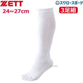ゼット ZETT 3P 5本指 ソックス アンダーソックス ロングソックス ハイソックス 3足組 BK035L 24〜27cm 靴下 野球部 野球用品 スワロースポーツ