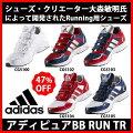 【あす楽対応】adidasアディダスシューズアディピュアBBRUNTRCDS59靴トレーニングシューズアップシューズ野球部人工芝新商品野球用品スワロースポーツ