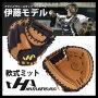 【あす楽対応】送料無料ハタケヤマHATAKEYAMA軟式キャッチャーミット伊藤光モデルTH-BS22グローブ軟式キャッチャーミット野球部野球用品スワロースポーツ