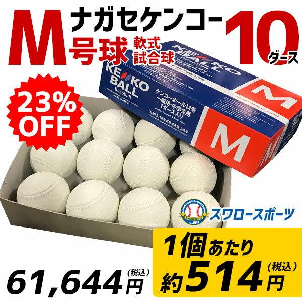 【あす楽対応】 送料無料 ナガセケンコー 23%OFF KENKO 試合球 軟式ボール M号球 M-NEW M球 1ダース (12個入) ×10ダース 野球部 野球用品 スワロースポーツ