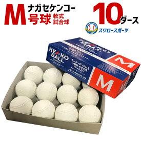 【あす楽対応】 【次回使えるクーポン配布中】 送料無料 ナガセケンコー 25%OFF KENKO 試合球 軟式ボール M号球 M-NEW M球 1ダース (12個入) ×10ダース 野球部 軟式野球 野球用品 スワロースポーツ
