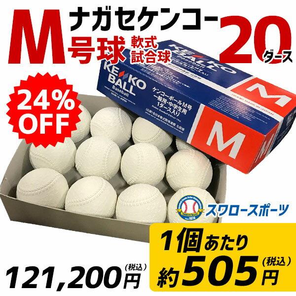 【あす楽対応】 送料無料 24%OFF ナガセケンコー KENKO 試合球 軟式ボール M号球 M-NEW M球 20ダース (1ダース12個入) 野球部 野球用品 スワロースポーツ