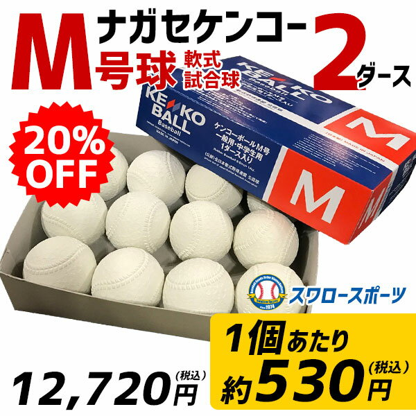 【あす楽対応】 送料無料 ナガセケンコー KENKO 試合球 軟式ボール M号球 M-NEW M球 2ダース (1ダース12個入) 野球部 野球用品 スワロースポーツ