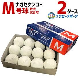 【あす楽対応】 送料無料 ナガセケンコー KENKO 試合球 軟式ボール M号球 M-NEW M球 2ダース (1ダース12個入) 野球部 軟式野球 メンズ 野球用品 スワロースポーツ