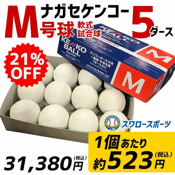 【あす楽対応】 送料無料 ナガセケンコー 21%OFF KENKO 試合球 軟式ボール M号球 M-NEW M球 5ダース (1ダース12個入) 野球部 野球用品 スワロースポーツ