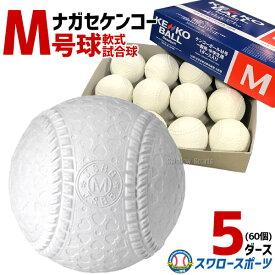 【あす楽対応】 送料無料 27%OFF ナガセケンコー KENKO 試合球 軟式ボール M号球 M-NEW M球 5ダース (1ダース12個入) 野球部 軟式野球 野球用品 スワロースポーツ