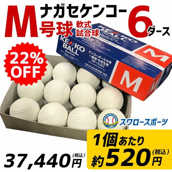 【あす楽対応】 送料無料 ナガセケンコー 22%OFF KENKO 試合球 軟式ボール M号球 M-NEW M球 6ダース (1ダース12個入) 野球部 野球用品 スワロースポーツ