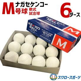 【あす楽対応】 送料無料 22%OFF ナガセケンコー M号 KENKO 試合球 軟式ボール M号球 M-NEW M球 6ダース (1ダース12個入) 野球部 軟式野球 メンズ 野球用品 スワロースポーツ