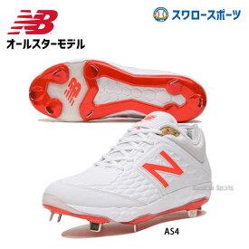 【あす楽対応】 セール ニューバランス NB スパイク 樹脂底 金属 ベースボール クリーツ WHITE/FLAME【タフトーのみ可】 L3000AS4 靴 スパイク シューズ 野球部 野球用品 スワロースポーツ