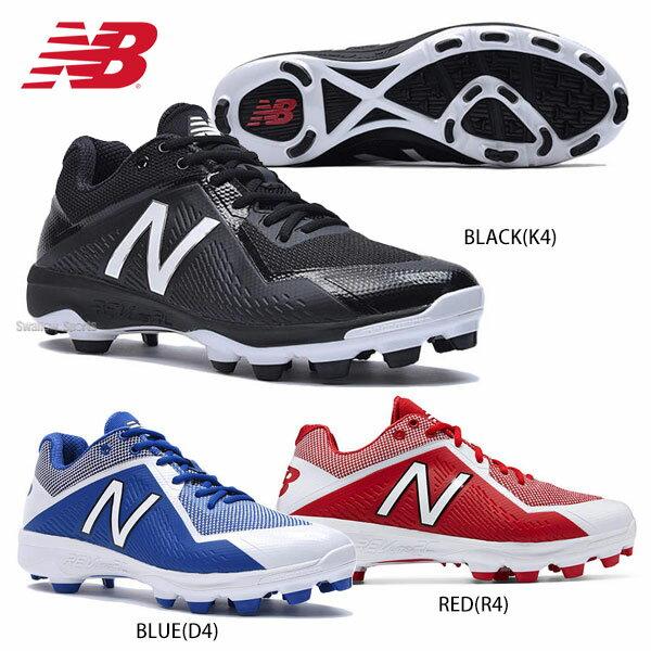 ニューバランス NB ポイント スパイク ベースボール クリーツ 【タフトーのみ可】 PL4040 スパイク 野球 ポイントスパイク 紐 靴 スパイク シューズ 野球部 人工芝 野球用品 スワロースポーツ