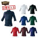 ゼット 野球 アンダーシャツ 2枚セット 七分袖 ハイネック 吸汗速乾 メンズ ZETT プロステイタス BPRO555Z フィジカル…