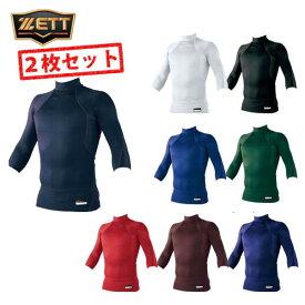 ゼット 野球 アンダーシャツ 2枚セット 七分袖 ハイネック 吸汗速乾 ZETT プロステイタス BPRO555Z フィジカル コントロール 野球 アンダーシャツ 吸汗速乾 ZETT ウェア ウエア ランニング 野球部 メンズ 野球用品 スワロースポーツ