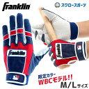 【あす楽対応】 フランクリン バッティンググローブ WBCモデル 20643 バッティンググラブ 手袋 野球部 メンズ 野球用…