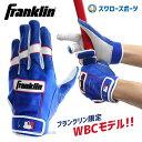 【あす楽対応】 フランクリン バッティンググローブ WBCモデル 20646 バッティンググラブ 手袋 野球部 秋物 冬物 秋冬…