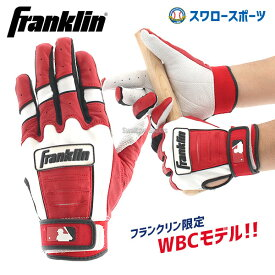 【あす楽対応】 フランクリン バッティンググローブ WBCモデル 20647 バッティンググラブ 手袋 野球部 秋物 冬物 秋冬 野球用品 スワロースポーツ