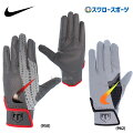 【あす楽対応】NIKEナイキ手袋トラウトエッジ2.0バッティング用両手用BA1011バッティング手袋野球部野球用品スワロースポーツ
