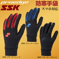 【あす楽対応】SSKエスエスケイ防寒用手袋プロエッジPROEDGE両手用EBG9003WF