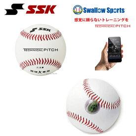 【あす楽対応】 送料無料 SSK エスエスケイ テクニカルピッチ TP001 トレーニング 野球部 父の日のプレゼントにも 野球用品 スワロースポーツ