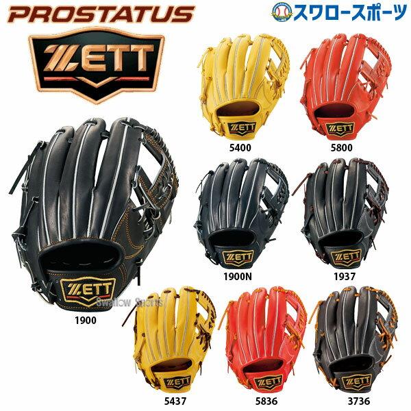 【あす楽対応】 送料無料 ゼット ZETT 硬式 グラブ グローブ プロステイタス 二塁手・遊撃手用 挟み捕り BPROG640 お年玉や、冬のボーナスのお買い物にも 新商品 野球用品 スワロースポーツ