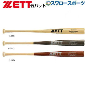 ゼット 練習用バット ZETT 硬式木製バット トレーニングバット 硬式 竹バット バット エクセレントバランス BWT173 硬式用 83cm 84cm 85cm 木製バット 甲子園 高校野球 硬式野球 野球部 野球用品 スワロースポーツ