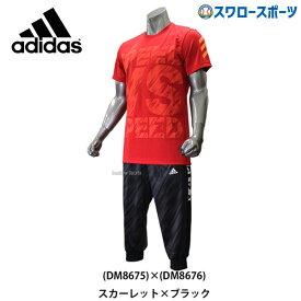 【あす楽対応】 adidas アディダス ウェア 5T NEW SPEED VS SPEED T Tシャツ 半袖 3/4 プラクティス パンツ グラフィック 上下セット トレーニングウェア FKL10-FKL00 ウェア ウエア 練習着 セットアップ 野球部 メンズ 野球用品 スワロースポーツ