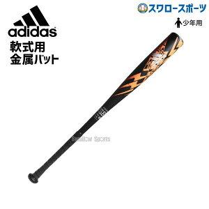 【あす楽対応】 adidas アディダス 軟式 金属 バット 少年用 ロケットボールズ Rocketballz-LSJ ETZ02 野球部 J号球バット 軟式野球 少年野球 野球用品 スワロースポーツ