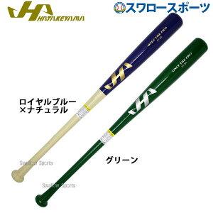【あす楽対応】 ハタケヤマ HATAKEYAMA 限定 竹バット HT-T19 硬式木製バット 野球部 野球用品 スワロースポーツ