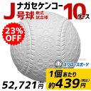 【あす楽対応】 送料無料 23%OFF ナガセケンコー 軟式 野球ボール J号球 10ダース (120個入) 小学生向け ジュニア 試…