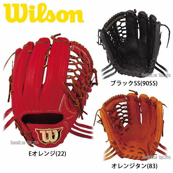 【あす楽対応】 送料無料 ウィルソン 硬式用 グローブ グラブ Wilson Staff DUAL ユーティリティ用 DU型 WTAHWSDUFx 野球部 入学祝い、父の日、子供の日のプレゼントにも 硬式野球 野球用品 スワロースポーツ