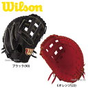 ウィルソン 軟式 ファーストミット Wilson Staff 一塁手用 36型 WTARWS36Dx 軟式用 野球部 軟式野球 メンズ 野球用品 …