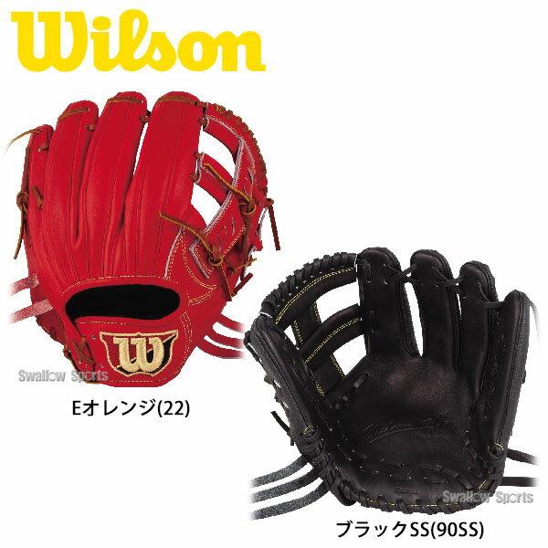 【あす楽対応】 送料無料 ウィルソン 軟式 グローブ グラブ Wilson Staff DUAL 内野手用 DK型 WTARWSDKT 軟式用 野球部 入学祝い、父の日、子供の日のプレゼントにも 軟式野球 野球用品 スワロースポーツ