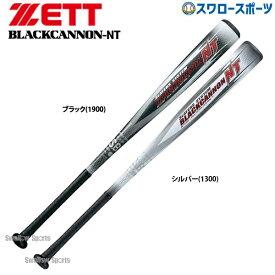 【あす楽対応】 ゼット 軟式 バット ブラックキャノン NT M号球 一般高反発バット BCT31983 野球部 軟式野球 野球用品 スワロースポーツ