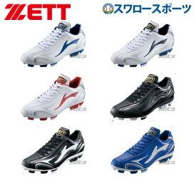 【縫いP加工不可】 ゼット ZETT 野球 ポイント スタッド スパイク ゼロワンステージ 大人用 BSR4297 野球部 野球用品 スワロースポーツ