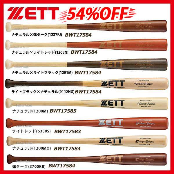 【あす楽対応】 56%OFF ゼット 硬式 木製バット 竹バット エクセレントバランス BWT175 硬式バット 木製バット お年玉や、冬のボーナスのお買い物にも 高校野球 野球用品 スワロースポーツ