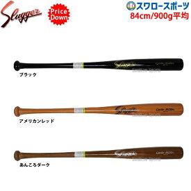 【あす楽対応】 久保田スラッガー 限定 木製 竹 バット 15 LT18-UB4 硬式木製バット 野球部 メンズ 野球用品 スワロースポーツ