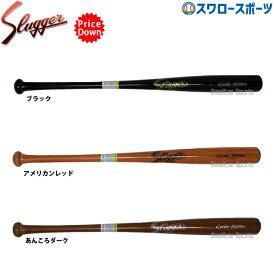 【あす楽対応】 久保田スラッガー 限定 木製 竹 バット 15SS LT18-UB6 木製バット硬式木製バット 野球部 メンズ 野球用品 スワロースポーツ