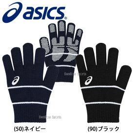 アシックス ニット 防寒 手袋 BAZ978 防寒 手袋 野球部 野球用品 スワロースポーツ