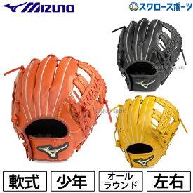 ミズノ MIZUNO 軟式グローブ グラブ セレクトナイン 少年 軟式 ジュニア オールラウンド用 サイズS 1AJGY20810 野球部 軟式野球 少年野球 野球用品 スワロースポーツ