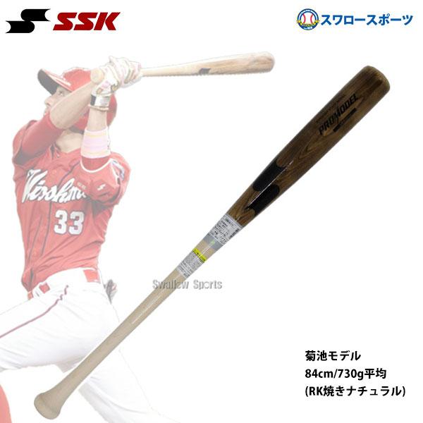 【あす楽対応】 SSK エスエスケイ 限定 一般 軟式 木製バット プロモデル SBB4010 野球部 入学祝い、父の日、子供の日のプレゼントにも 軟式野球 野球用品 スワロースポーツ