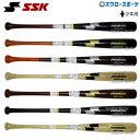 【あす楽対応】 SSK エスエスケイ 限定 少年 ジュニア 軟式 木製 バット プロモデル SBB5020 軟式用 木製バット 野球…