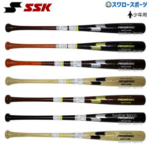 【あす楽対応】 SSK エスエスケイ 限定 少年 ジュニア 軟式 木製 バット プロモデル SBB5020 軟式用 木製バット 野球部 軟式野球 少年野球 野球用品 スワロースポーツ