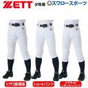 野球 ユニフォームパンツ ジュニア ズボン zett 練習着 選べる3タイプ ゼット キッズ 少年用 メカパン 少年野球 野球部 野球用品 スワ…